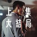 Shang Ji Da Jie Ju/Jason Chan
