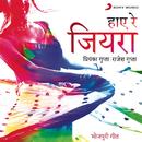 Hai Re Jiyara : Bhojpuri Geet/Priyanka Gupta, Rajesh Gupta & Kumar Kancha