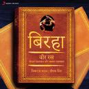 Birha - Vir Ras : Gopal Pehalwan Aur Jaswant Pehalwan/Deepak Singh & Vishwanath Yadav