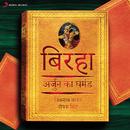 Birha - Arjun Ka Ghamand/Deepak Singh & Vishwanath Yadav