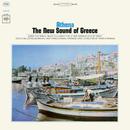 Athena: The New Sound Of Greece/Zoitsa Kouroukli & Thanos Samios