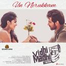 "Un Nerukkam (From ""Vidhi Madhi Ultaa"")/Ashwin Vinayagamoorthy, Sid Sriram & Chinmayi"