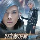 Hao Jiu Dou Mei You/Eagle Pan
