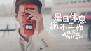 Shi Ri Xiu Xi Jue Bu Gong Zuo (with Lyrics)/Phil Lam