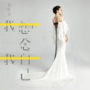 When I Look Back/Julia Peng