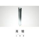 Triangular Prism/Jun Xiao