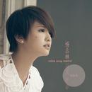Rainie Yang Essential/Rainie Yang