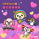 OPEN CHAN LOVE SONG ALBUM/Various