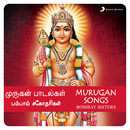 Murugan Songs/Bombay Sisters