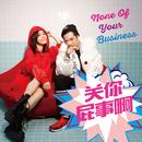 None Of Your Business feat.Kumachan/Julia Peng