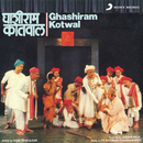 Ghashiram Kotwal (Original Cast Recording)/Pt. Bhaskar Chandavarkar & The Original Cast of Ghashiram Kotwal