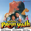 Anokha Prem Yudh (Original Motion Picture Soundtrack)/Manoj Saran