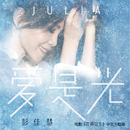 "Love Is Light (The Chinese Theme Song of Russian Film ""Ice"")/Julia Peng"