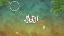 All Your Love (All Your Love) (Lyric Video)/GUDI & Rhea Raj