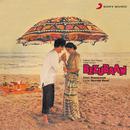 Bezubaan (Original Motion Picture Soundtrack)/Raamlaxman