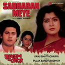 Sadharan Meye (Original Motion Picture Soundtrack)/Kanu Bhattacharya
