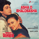 Asha O Bhalobasha (Original Motion Picture Soundtrack)/Bappi Lahiri