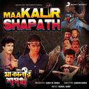 Maa Kalir Shapath (Original Motion Picture Soundtrack)/Kamal Kant