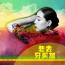 Bagpack Party/Xiao-li Zhan