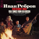 Ivan Rebroff Sings Folk Songs from Old Russia/Ivan Rebroff