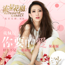 """The Love You Want (Night Version) (From """"Meteor Garden"""" Original Soundtrack)/Penny Tai"""