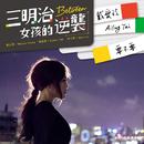 """Yes or No (Insert Song of """"Between"""")/Princess Ai Tai"""