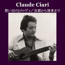 クロード・チアリ:想い出のJメロディ/京都から博多まで/クロード・チアリ