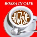ボサ・イン・カフェ/スターライト・オーケストラ