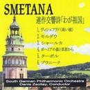 スメタナ:連作交響詩「わが祖国」/南ドイツ・フィルハーモニー管弦楽団