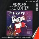プロコフィエフ:バレエ組曲「道化師」/ロンドン交響楽団