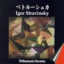 バレエ組曲「ペトルーシュカ」/スロヴァキア・フィルハーモニー管弦楽団