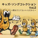 キッズ・ソング・コレクション Vol.2/カウントダウン・キッズ