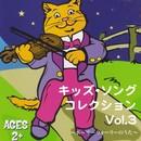 キッズ・ソング・コレクション Vol.3/カウントダウン・キッズ