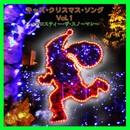キッズ・クリスマス・ソング Vol.1/カウントダウン・キッズ