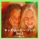 キッズ・ムービー・ソング Vol.2/カウントダウン・シンガーズ