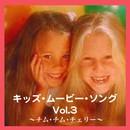 キッズ・ムービー・ソング Vol.3/カウントダウン・シンガーズ