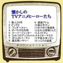 懐かしのTVアニメヒーローたち/アニメ・キッズ・パパズ&ママズ