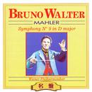 マーラー/交響曲 第9番:ブルーノ・ワルター指揮/ウィーン・フィルハーモニー管弦楽団/ブルーノ・ワルター
