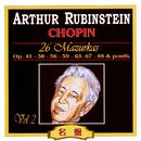 ショパンのマズルカ 第2集/アルトゥール・ルービンシュタイン(ピアノ)/アルトゥール・ルービンシュタイン