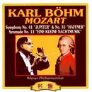 モーツァルト/カール・ベーム&ウィーン・フィルハーモニー管弦楽団/ウィーン・フィルハーモニー管弦楽団/カール・ベーム