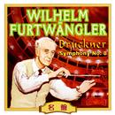 ブルックナー/ヴィルヘルム・フルトヴェングラー/ウィーン・フィルハーモニー管弦楽団/ヴィルヘルム・フルトヴェングラー