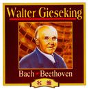 バッハ&ベートーヴェン/ヴァルター・ギーゼキング(ピアノ)/ヴァルター・ギーゼキング