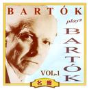 バルトーク・プレイズ・バルトーク Vol.1/ベーラ・バルトーク