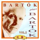 バルトーク・プレイズ・バルトーク Vol.2/ヴァリアス・アーティスト