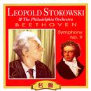 ベートーヴェン:交響曲 第9番/レオポルド・ストコフスキー(指揮):フィラデルフィア・フィルハーモニー管弦楽団/ヴァリアス・アーティスト