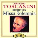 トスカニーニ指揮/ベートーヴェン:壮巌ミサ曲/アルトゥーロ・トスカニーニ/NBC交響楽団/ウエストミンスター合唱団