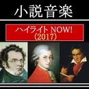 小説音楽ハイライト NOW!/ヴァリアス・アーティスト