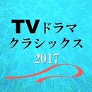 TVドラマ・クラシックス 2017/ヴァリアス・アーティスト