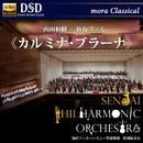 山田和樹×仙台フィル ≪カルミナ・ブラーナ≫/mora Classical