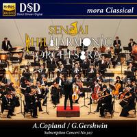 ガーシュウィン:パリのアメリカ人 パスカル・ヴェロ(指揮) 仙台フィルハーモニー管弦楽団 第307回定期演奏会 ヴェロが贈る、大らかなアメリカ!